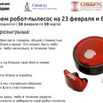 Разыгрываем робот-пылесос на 23 февраля и 8 марта